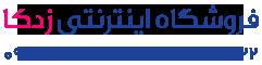 فروشگاه اینترنتی زدکا اصفهان